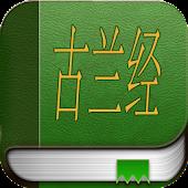 古兰经 (Quran in chinese)