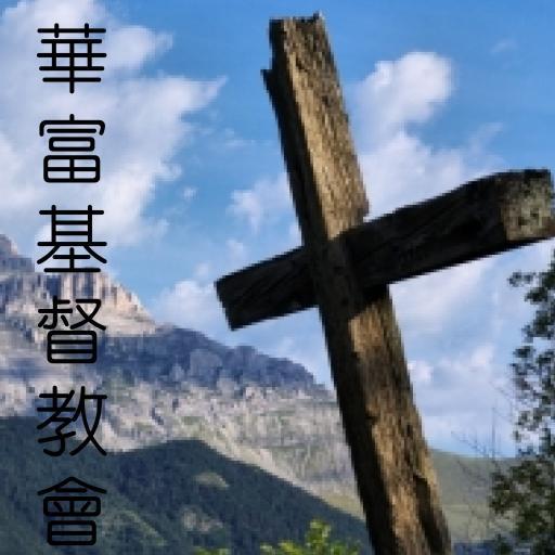 華富基督教會 LOGO-APP點子