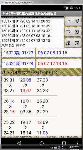 48今彩539-4數2星黃金立柱終極版路組合