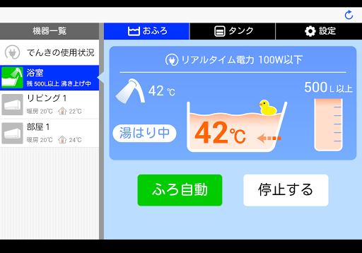 Daikin Home Controller APP