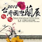 2012台灣國際蘭展
