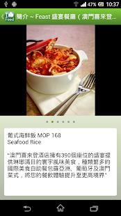 食在澳門 Macau Food - screenshot thumbnail