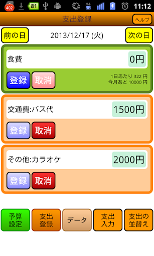 小遣管理 Money Saving ¥