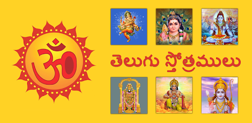 In pdf telugu lyrics stotram ardhanariswara
