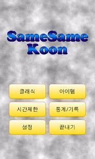SameSameKoon