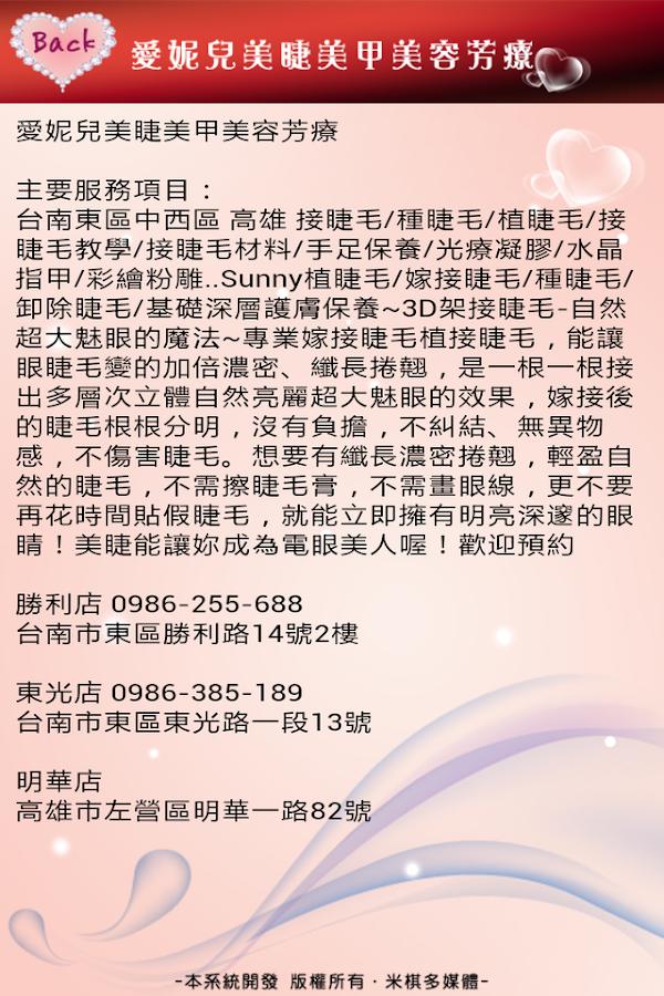 愛妮兒美睫美甲- screenshot