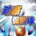 动感保龄球 logo
