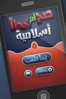 Screenshot of المعرفة الإسلامية - صح أم خطأ