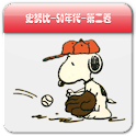 Snoopy史努比系列手机版(二) logo