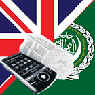 Arabic English Dictionary icon