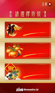 揮春 2012 - screenshot thumbnail