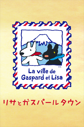 リサとガスパール タウン