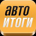 Автоитоги icon