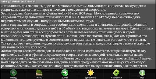 【免費書籍App】НЛО-APP點子