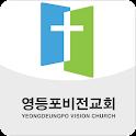 영등포비전교회 icon