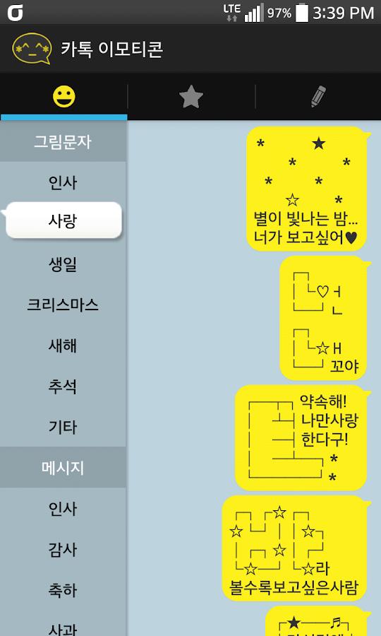 카톡 이모티콘 - screenshot