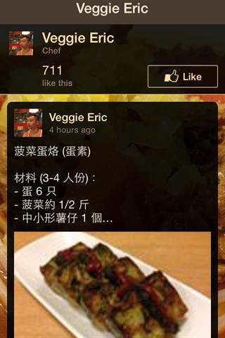 玩免費生活APP|下載Veggie Eric app不用錢|硬是要APP