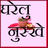 gharelu nuskhe by ayurveda