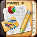 モバイル領収書家計簿 icon
