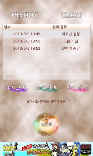 【免費生活App】운명타로(Free)-APP點子