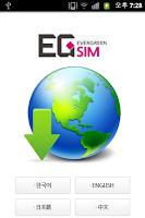 Screenshot of EG SIM CARD (EGSIMCARD, 이지심카드)