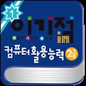 [이기적in] 컴퓨터활용능력2급 자격증 기출문제 logo