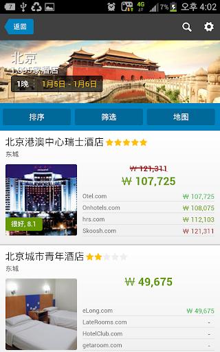 免費下載旅遊APP|Jiudian 酒店 Hotel app開箱文|APP開箱王