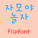 GFPlayjamo™ Korean Flipfont icon