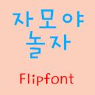 GFPlayjamo Korean Flipfont icon
