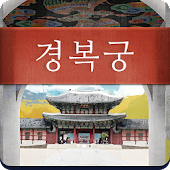 Gyeongbokgung, in My Hands