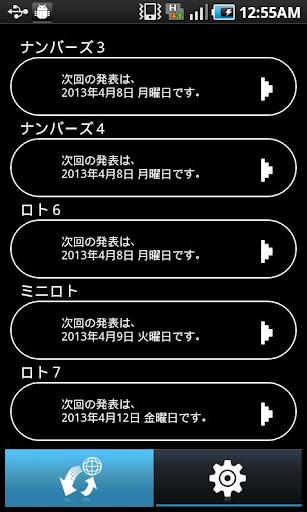 ナンバーズ速報【無料版】
