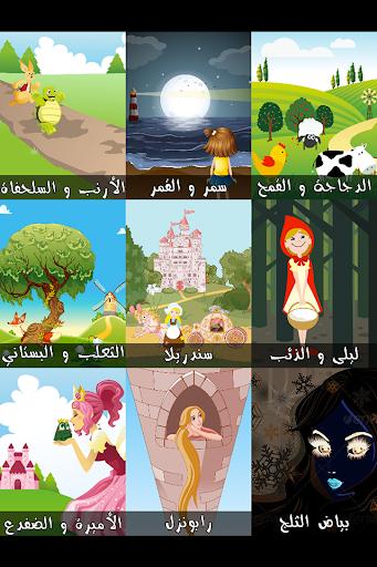 قصص و حكايات 1