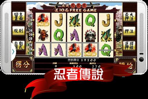 忍者傳說-魔幻神燈slot娛樂城online
