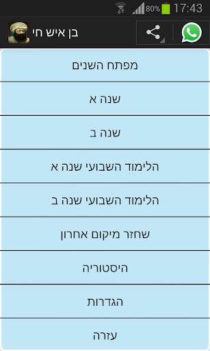 בן-איש-חי - Ben Ish Chai