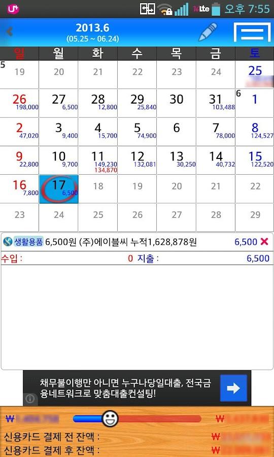 New HBook(hbook) 가계부 - screenshot