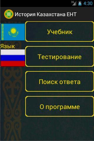 История Казахстана ЕНТ