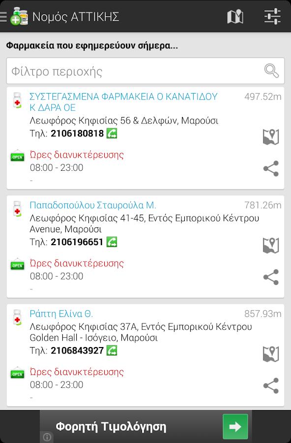 Εφημερεύοντα Φαρμακεία - screenshot