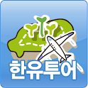 한유투어 logo
