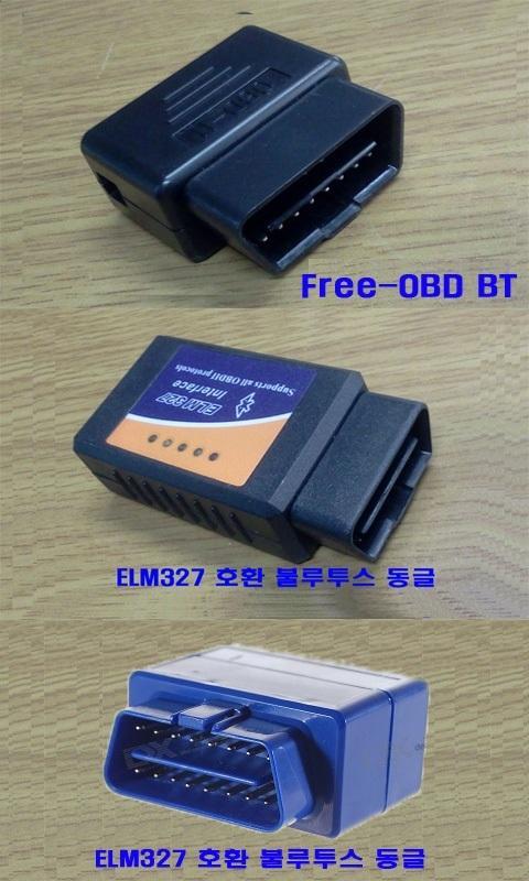 FreeOBD (kobd 이버젼은 페기 합니다. ) - screenshot