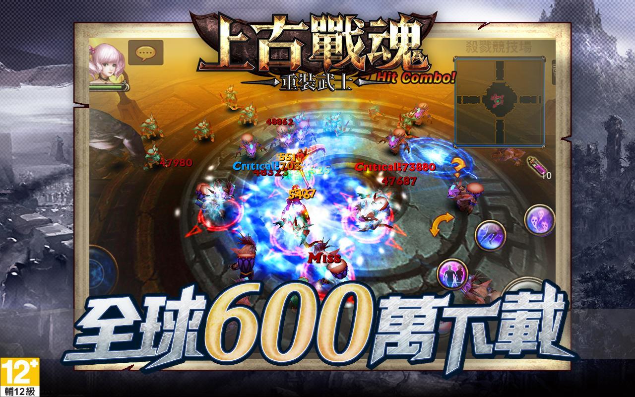 上古戰魂-重裝武士 - screenshot