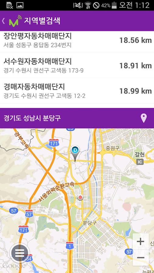 엠카맨–중고차,자동차의 모든 정보가 내 손안에- screenshot