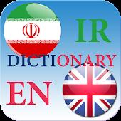 فارسی - انگلیسی فرهنگ لغت