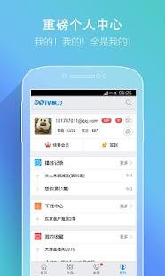 PPTV网络电视-必备视频播放器 - screenshot thumbnail