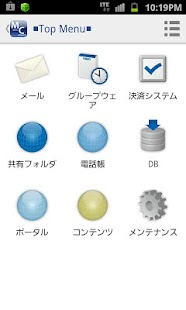 Mobile Connect- screenshot thumbnail
