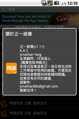 玩免費書籍APP|下載正一經書 app不用錢|硬是要APP