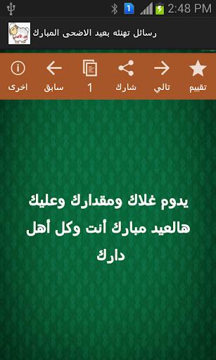 رسائل تهنئه عيد الاضحى المبارك