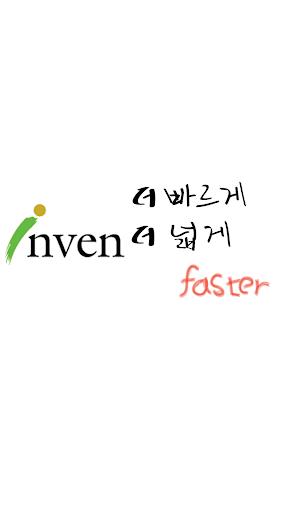 인벤 모바일 - 바로가기 INVEN