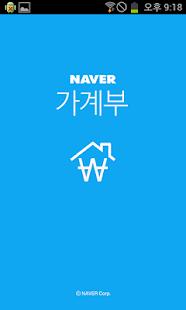 네이버 가계부–카드자동등록-NAVER MONEYBOOK