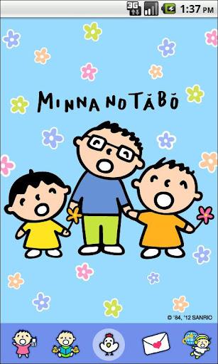 Minna No Tabo Love Daddy Theme