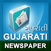 Gujarati Newspapers - India